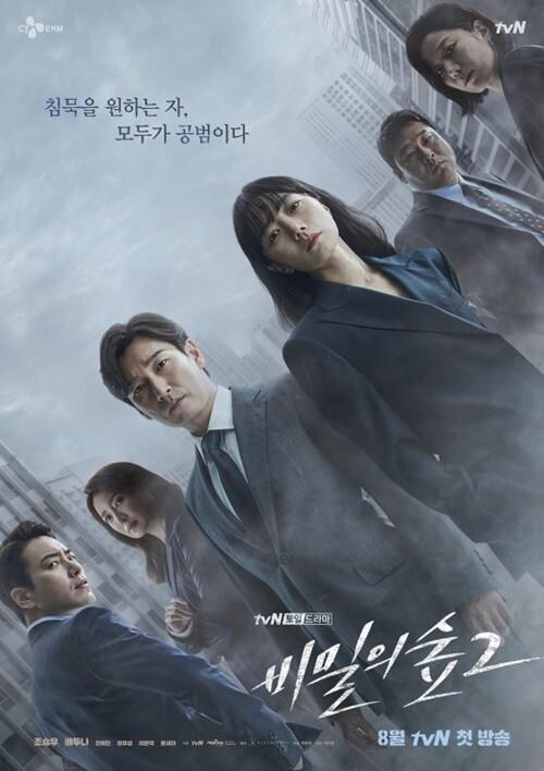 비밀의 숲2 포스터 사진=tvN