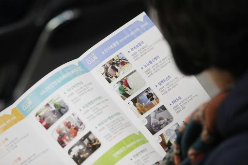 서울 마포구청에서 열린 '2020년 노인일자리 박람회'에서 노인 구직자가 안내 소책자를 살펴보고 있다. 연합뉴스