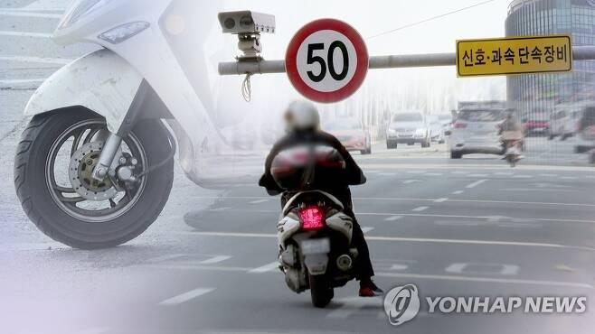 배달 오토바이 (CG) [연합뉴스TV 제공]