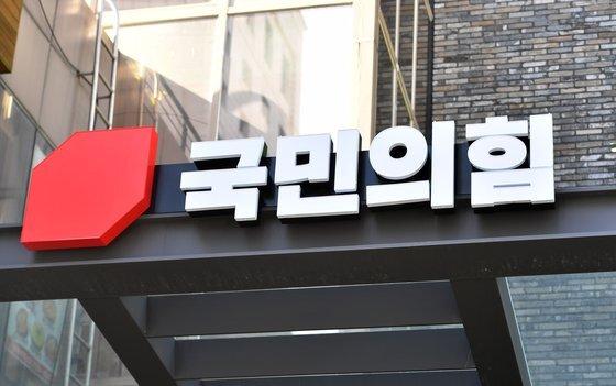 국민의힘이 5일 새 당사로 매입한 서울 여의도 남중빌딩에서 현판식을 열고 여의도 복귀를 알렸다. 오종택 기자