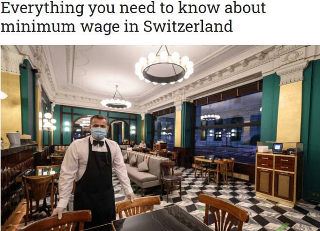 스위스 온라인 매체 '더 로컬'이 지난달 28일(현지시간) 스위스 제네바주에 최저임금제도가 도입됐다고 보도했다. 사진은 마스크를 쓰고 빈 레스토랑에서 포즈를 취하는 제네바의 한 웨이터. 더 로컬 화면 갈무리