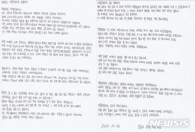 [서울=뉴시스] 이영환 기자 = 북한 해상에서 피살된 공무원의 친형 이래진씨가 지난 5일 피살 공무원의 아들이 문재인 대통령에게 자필로 쓴 편지를 공개했다. (사진=이래진씨 제공) 2020.10.05. photo@newsis.com