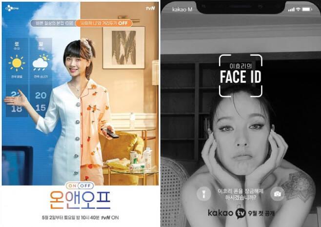 (왼쪽부터)tvN '온앤오프' 출연진 포스터, 카카오TV '이효리의 페이스 아이디' 포스터.