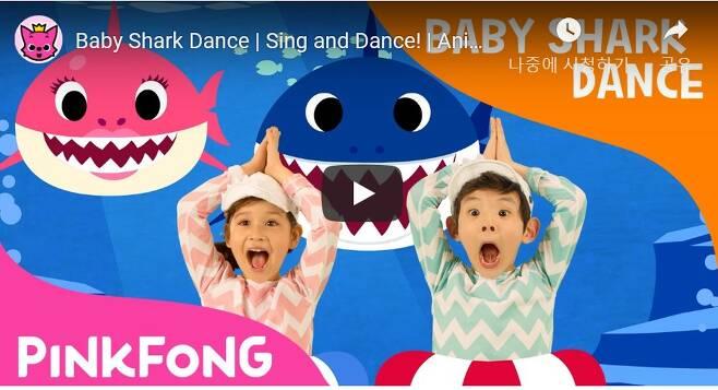 아기 상어-유튜브 화면 갈무리