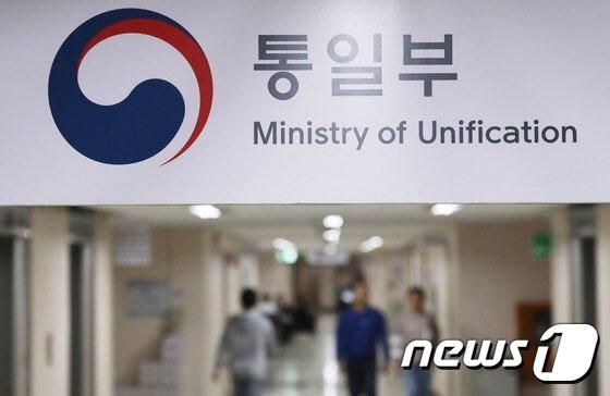 통일부 전경(자료사진).© 뉴스1