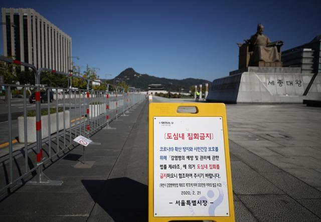 8일 오전 서울 광화문광장에 도심 내 집회 금지 안내문과 펜스가 설치되어 있다. 연합뉴스