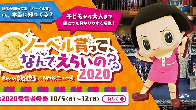 일본 공영방송 NHK가 '노벨상 시즌'을 맞아 홈페이지에 꾸민 특집 페이지.