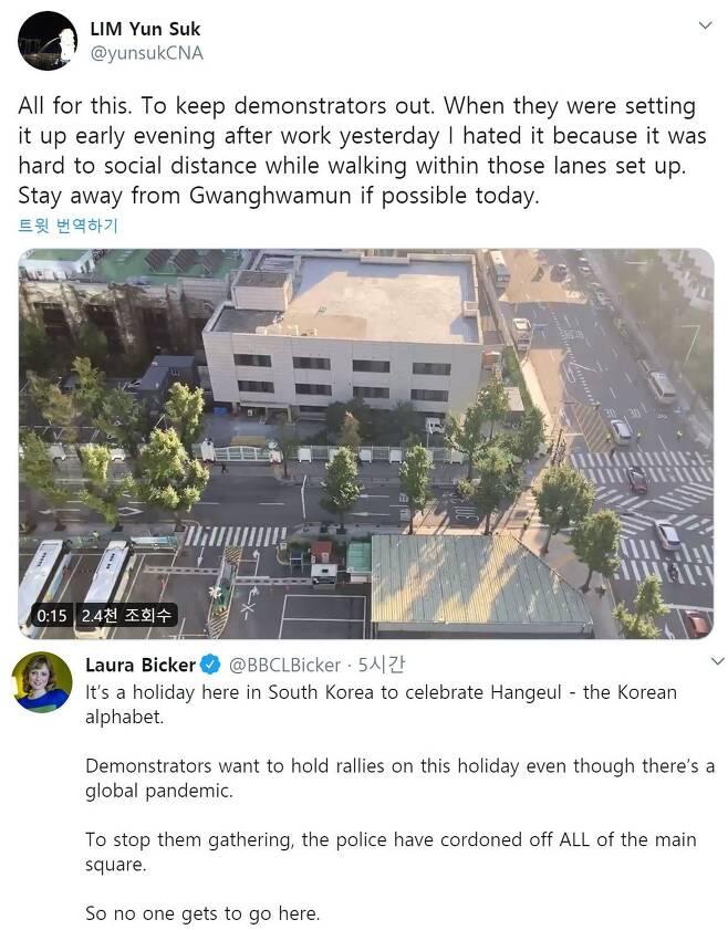 임윤석 채널뉴스아시아 한국지국장(위쪽)과 로라 비커 BBC 서울특파원의 트위터 내용. /트위터