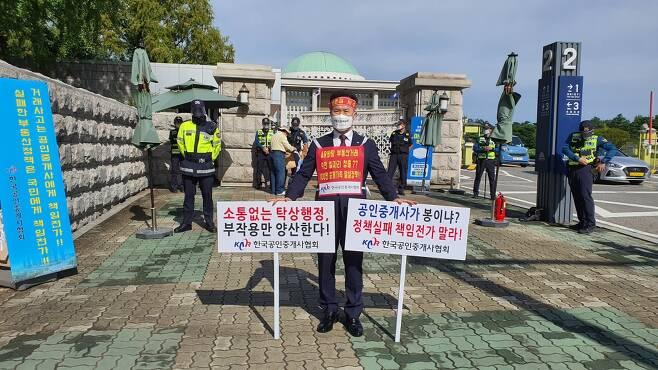 /사진제공=한국공인중개사협회