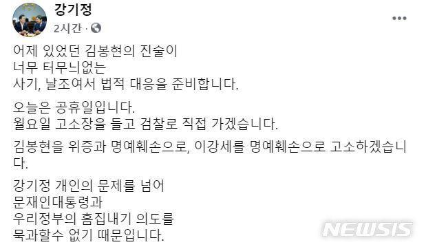 [서울=뉴시스](사진 = 강기정 전 청와대 정무수석 페이스북 캡처) 2020.10.09.