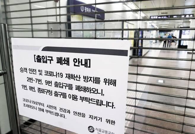 광화문역도 통제 - 한글날인 9일 서울 지하철 5호선 광화문역 출구 중 광화문광장 방향 출입구 7곳이 폐쇄됐다. /연합뉴스