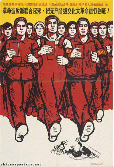 """<""""무산계급 혁명 조반파는 연합하여 무산계급 문화대혁명을 끝까지 밀고 가자!""""/ chineseposters.net>"""