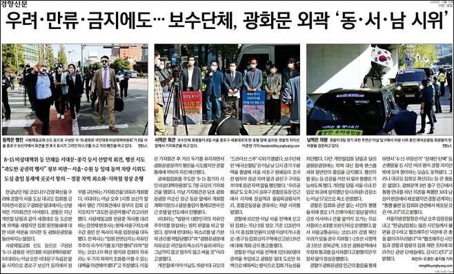 ▲10일자 경향신문 3면.