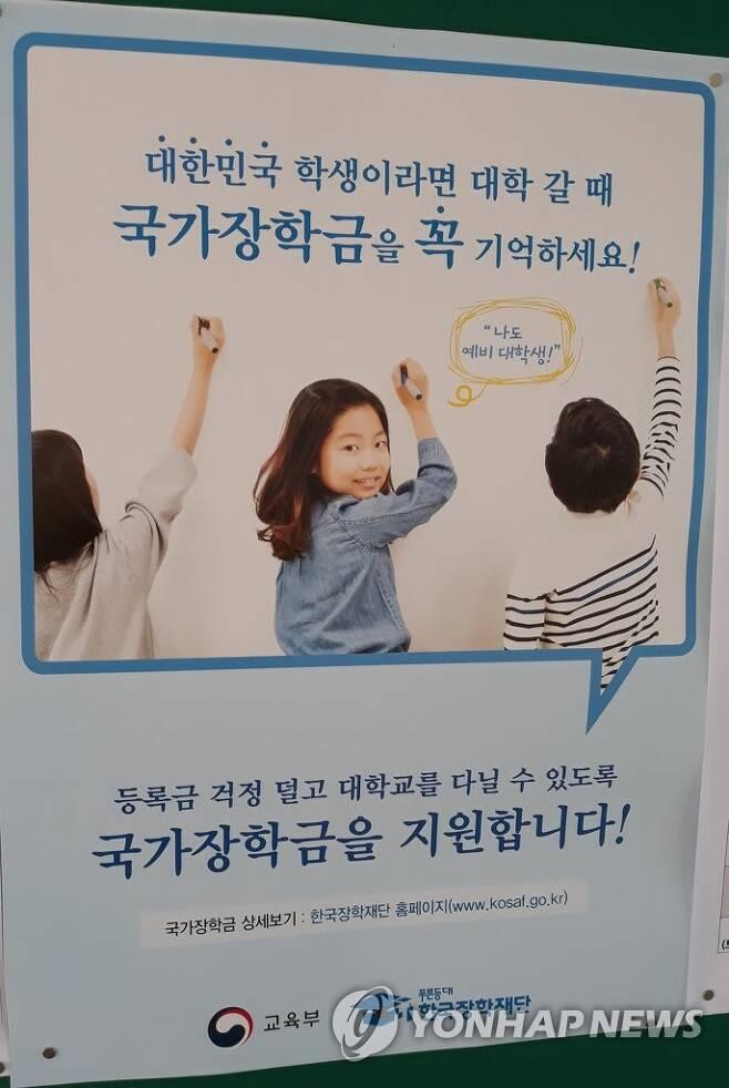 국가장학금 [촬영 안철수]