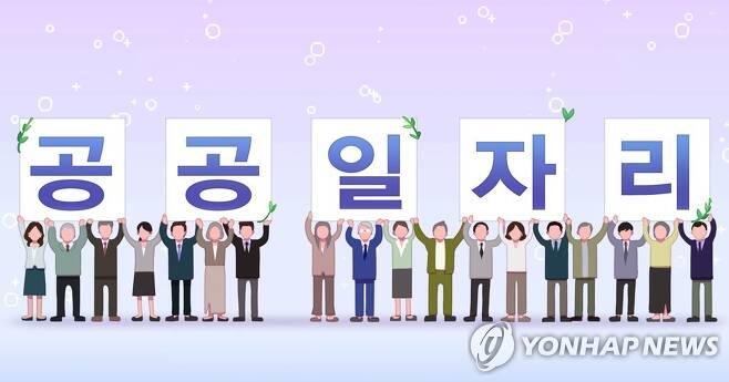 공공 일자리 (PG) [장현경 제작] 일러스트