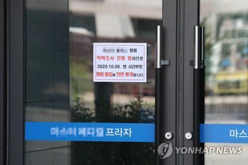 의정부시 내 재활병원 코로나19 집단감염 [연합뉴스 자료사진]