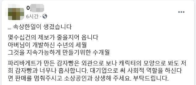 강원 춘천시의 한 유명 카페 이모 대표가 12일 자신의 SNS에서 파리바게뜨가 최근 출시한 감자빵에 대해 문제제기 했다. 페이스북 캡처