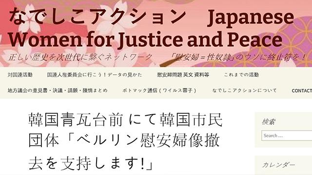 """일본 극우단체 '나데시코 액션'의 웹페이지. """"한국 시민단체가 청와대 앞에서 베를린 위안부상 철거를 지지하는 시위를 벌였다""""는 내용의 글을 올렸다."""