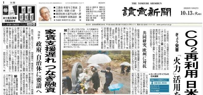 (도쿄=연합뉴스) 요미우리신문 13일 자 1면 지면.