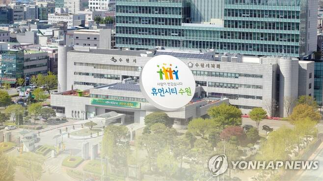 수원시청, 휴먼시티 수원 (CG) [연합뉴스TV 제공]