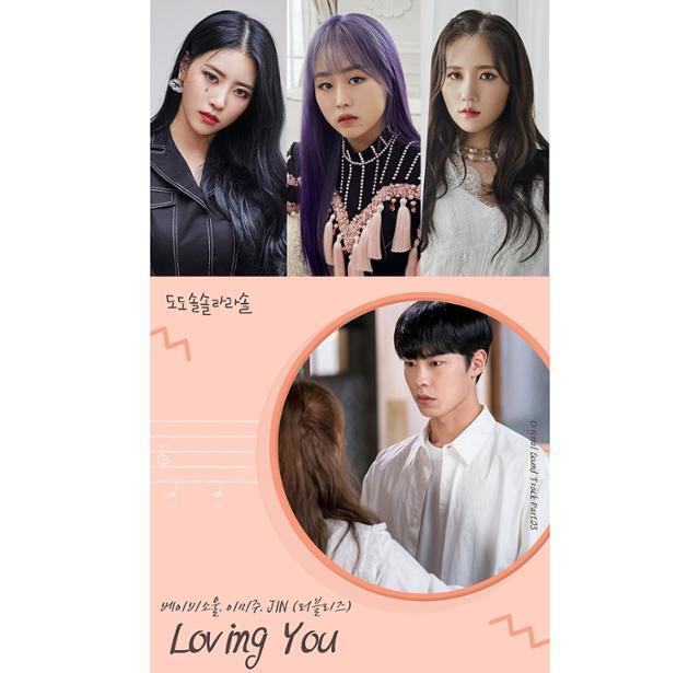 러블리즈가 '도도솔솔라라솔' OST에 참여했다. KBS 제공