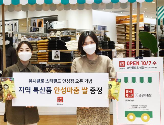 7일 개장한 경기 스타필드 안성점에서 유니클로 관계자들이 개점 기념 '안성마춤 쌀' 증정 행사를 진행하고 있다. 연합뉴스