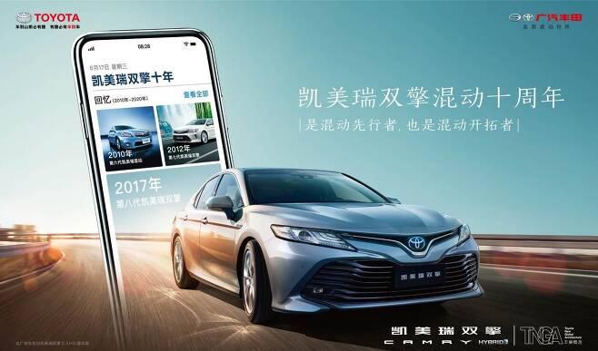 도요타의 중국 내 주력모델인 캠리 광고./도요타
