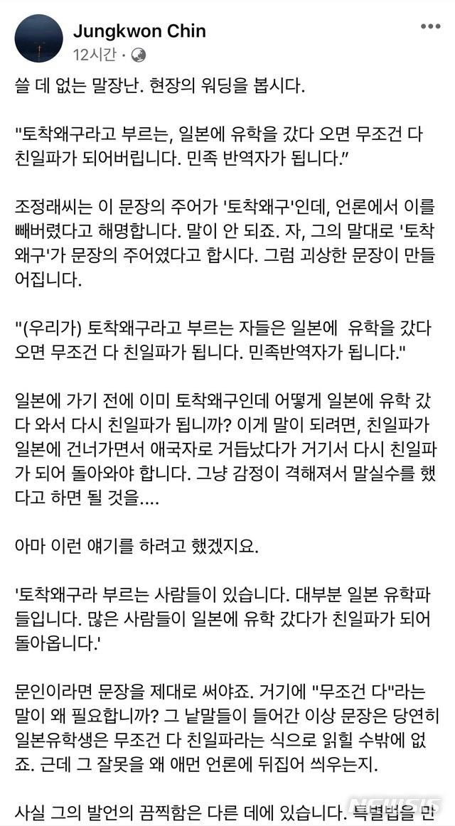 [서울=뉴시스]진중권 전 동양대 교수 페이스북. (사진 = 페이스북 캡처) 2020.10.15.photo@newsis.com