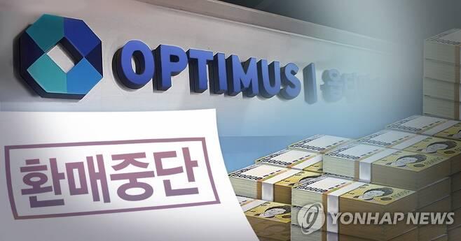 옵티머스자산운용 (PG) [김민아 제작] 사진합성·일러스트