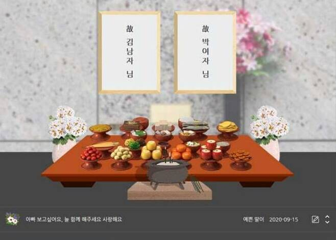 한국장례문화진흥원 'e하늘 온라인 추모·성묘 서비스'