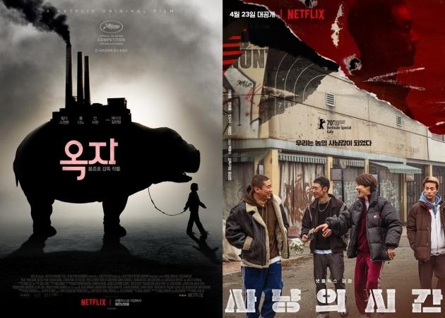 영화 '옥자', '사냥의 시간' 포스터./