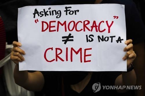 태국 반정부 시위대가 민주주의를 요구한다는 플래카드를 들고 있다. 2020.10.17 [EPA=연합뉴스]
