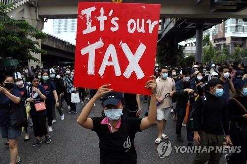 방콕 도심의 반정부 시위대가 '우리의 세금'이라고 적힌 플래카드를 들고 있다. 2020.10.17  [로이터=연합뉴스]
