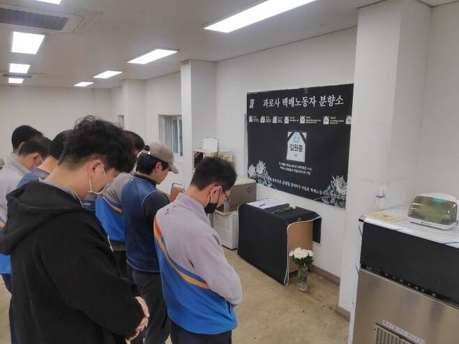 부산 CJ대한통운 우암터미널 휴게실에 마련돼 있던 간이 분향소. 택배노동자 권용성씨 제공