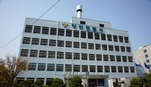 서울 양천경찰서. [연합]