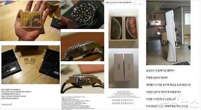온라인 물품사기 조직이 중고장터 등에 올린 판매 글(사진=제주지방경찰청 제공)