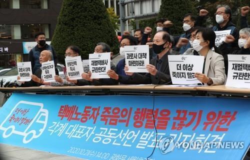 택배노동자 과로사 문제 관련 공동선언 발표 [연합뉴스 자료사진]