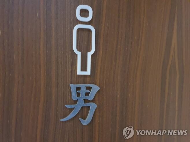 남자 화장실 [연합뉴스 자료사진]