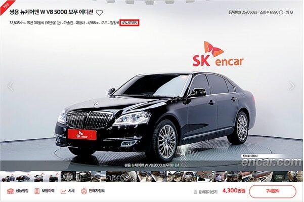 지난 4월 이재용 삼성전자 부회장의 업무용 차량인 쌍용 체어맨이 중고차 매물로 나왔다. /SK엔카 홈페이지 캡처