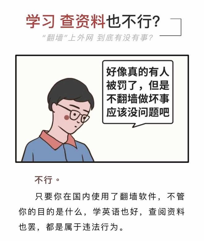 '학습이나 자료 검색을 위한 VPN 이용도 안 되나요?' '안 됩니다'  [시안 검찰 위챗]