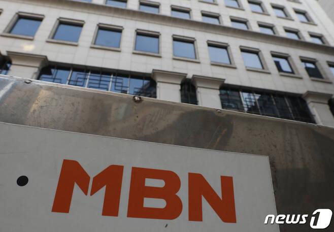 사진은 이날 서울 중구 MBN 사옥 모습. 2020.10.29/뉴스1 © News1 송원영 기자
