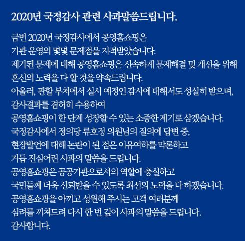 류호정 정의당 의원의 국정감사 질의 후 공영홈쇼핑은 홈페이지에 이같은 내용의 사과문을 올렸다. 공영홈쇼핑 홈페이지 캡처.