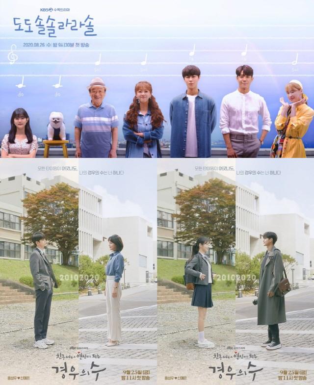 / 사진=KBS2, JTBC 제공