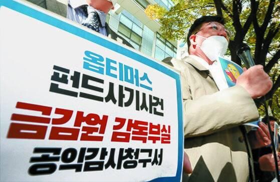 28일 서울 여의도 금감원 입구에서 시민단체 관계자들이 '펀드 사기 키운 금감원에 대한 공익감사 청구 진행' 기자회견을 했다. [뉴시스]