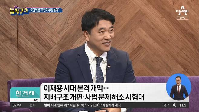 ▲ 10월26일 출연자가 삼성 정경유착 두둔하는 발언한 채널A '김진의 돌직구쇼'