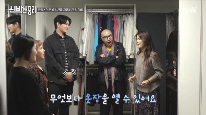 ▲ tvN '신박한 정리' 홍석천편 방송 갈무리