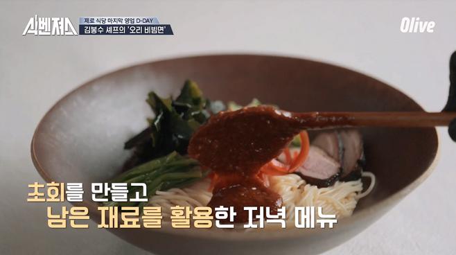▲ 7월29일 Olive 예능 '식벤져스' 방송 갈무리