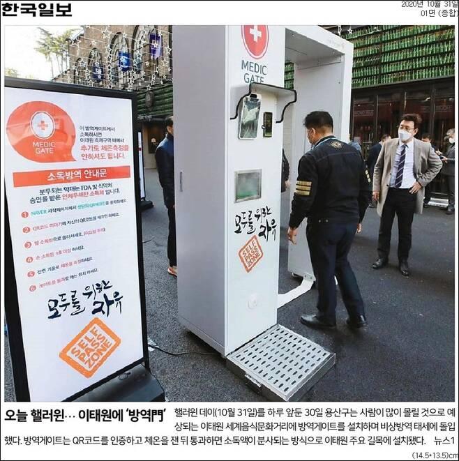▲31일자 한국일보 1면.