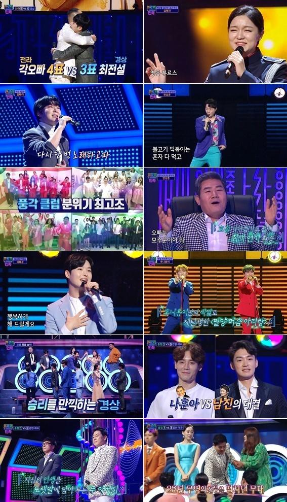 [서울=뉴시스] 30일 방송된 MBC TV '트로트의 민족' (사진 = MBC) 2020.10.31. photo@newsis.com