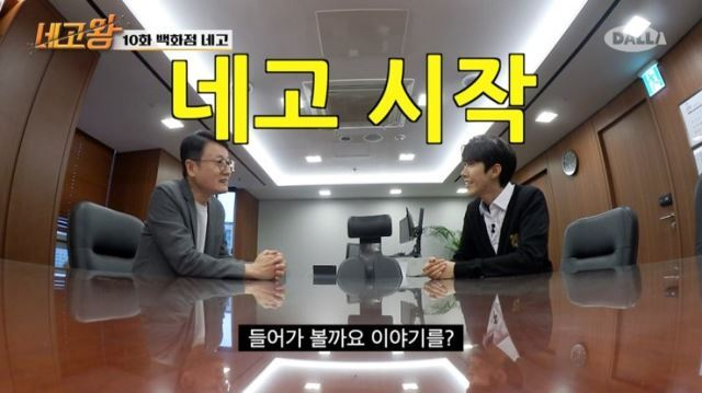 유튜브 채널 '네고왕'의 진행자 황광희(오른쪽)가 황범석 롯데쇼핑 백화점사업부 대표와 마주 앉아 할인 이벤트 협상을 하고 있다. 달라스튜디오 제공